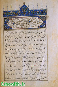 آناتومی و تشریح بدن مربوط به طب سنتی اثر ابن الیاس-مقدمه کتاب