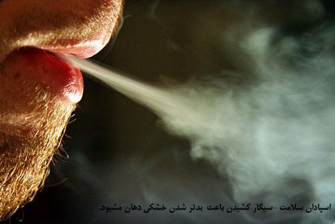 سیگار کشیدن باعث بدتر شدن خشکی دهان میشود